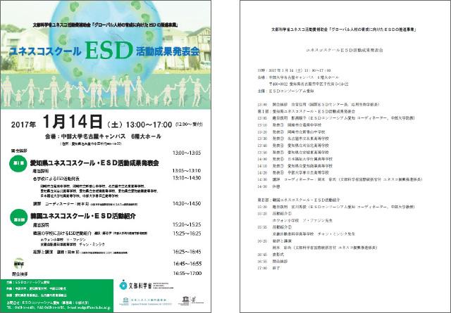 ユネスコスクールESD活動成果発表会チラシ